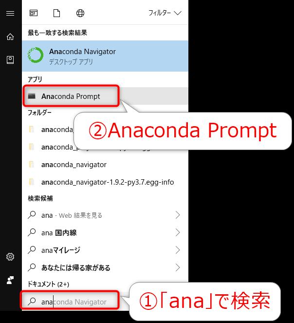 WindowsメニューからAnaconda Promptを起動