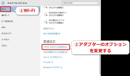 Windows10でアダプターのオプションを変更する