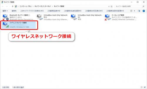 Windows10でワイヤレスネットワークアダプタ名を確認