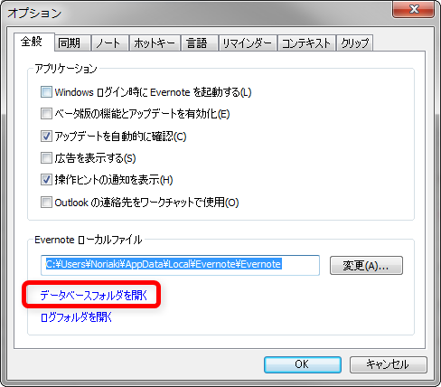 Evernoteのローカルデータフォルダ
