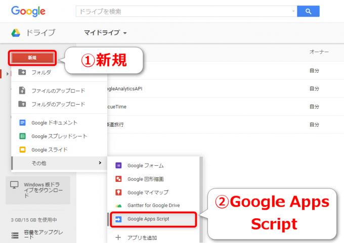 新規のGoogle Apps Scriptを作成