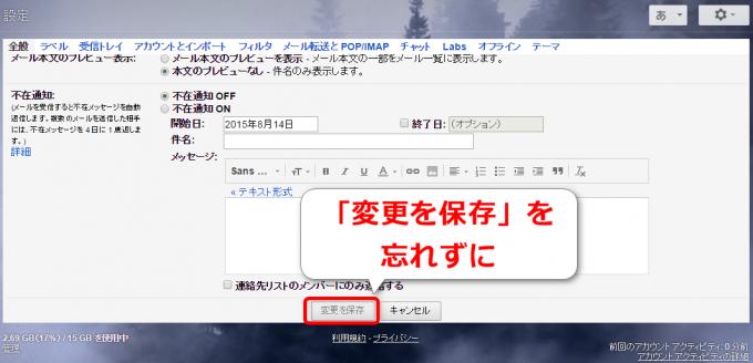 Gmailの設定で変更を保存