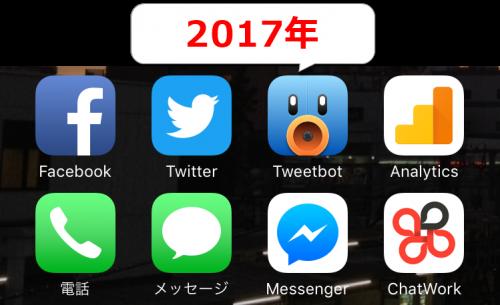 2017年iPhone6のホーム5,6列目