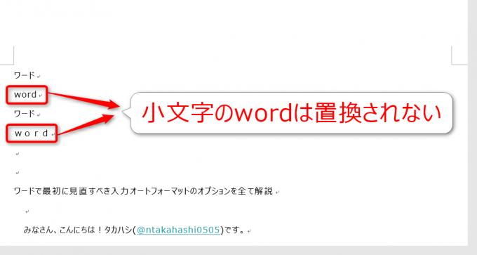 Word VBAで大文字・小文字を区別して置換