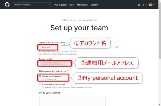Organizationのアカウント情報を入力