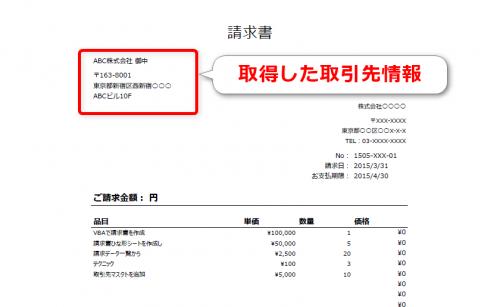 エクセルVBAのVlookupで取引先情報を表示