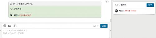 チャットワークAPIで期限付きのタスクを追加した