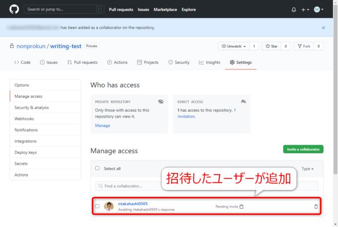 GitHubでコラボレーターを追加した