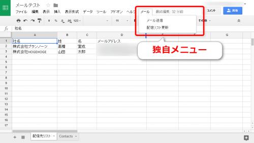 Google Apps ScriptのAddMenuメソッドで独自メニューを追加