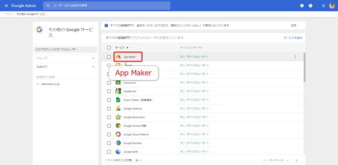 G Suiteの管理コンソールでApp Makerを選択