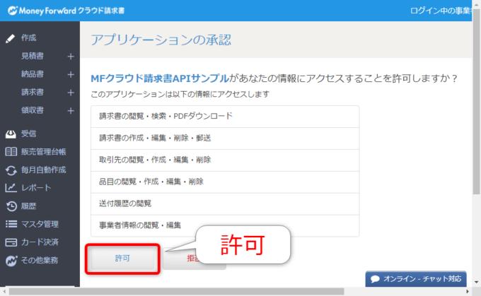 マネーフォワードクラウド請求書APIの認証を許可