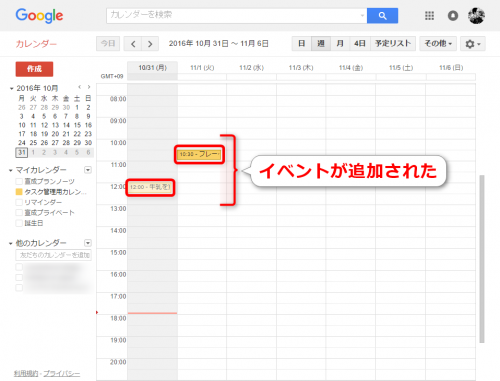 Google Apps Scriptでタスクをイベントとしてカレンダーに追加