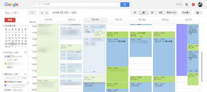 Googleカレンダーにすべての予定を入れる