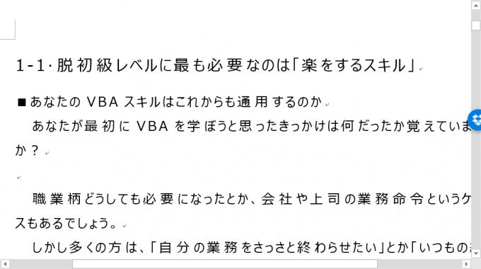 Word VBAで文書全体のフォント種類を変更する