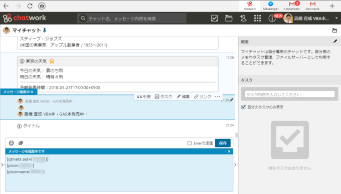 チャットワークで編集を使ってメッセージ記法のタグを確認する
