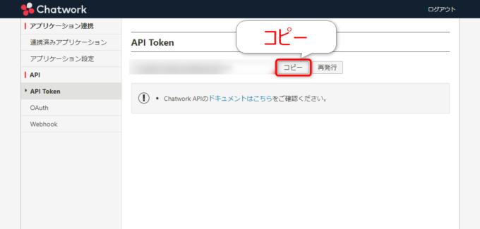 Chatwork APIトークンを取得