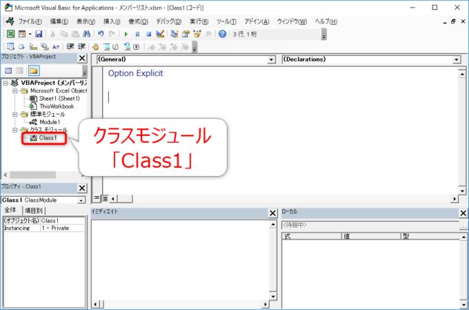 クラスモジュール「Class1」を挿入した