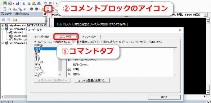 VBEのユーザー設定でコマンドタブを選択