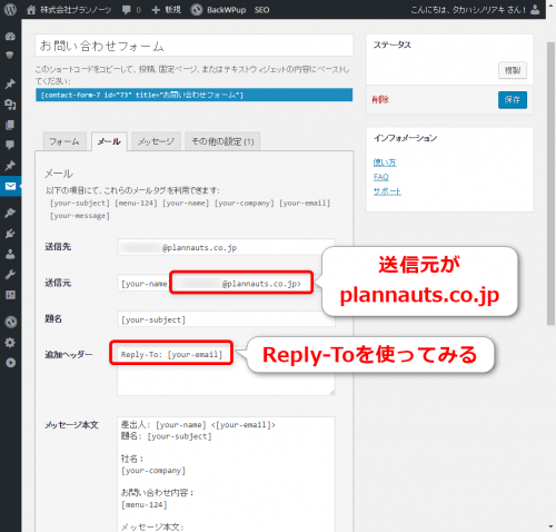 Contact Form 7のメール設定