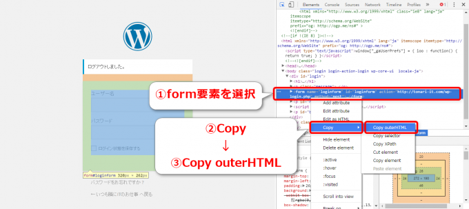Google Chromeの検証でフォーム要素のouterHTMLをコピー