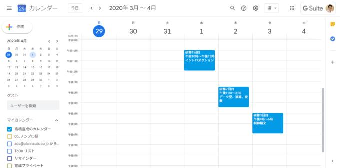 スプレッドシートのデータから追加したGoogleカレンダーのイベント
