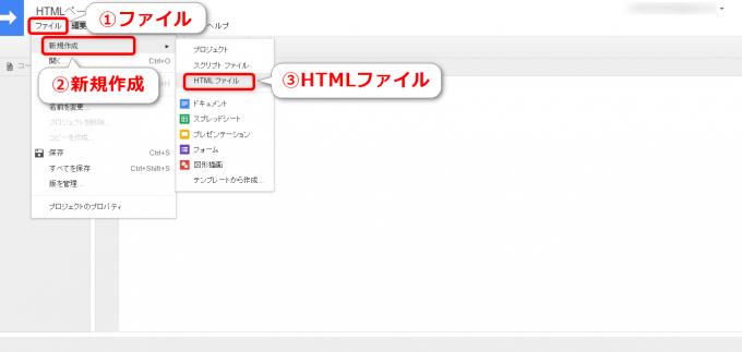 スクリプトエディタでHTMLファイルを新規作成する