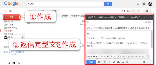 Gmailで返信定型文を作成する