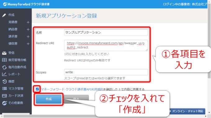 マネーフォワードクラウド請求書APIの新規アプリケーション登録