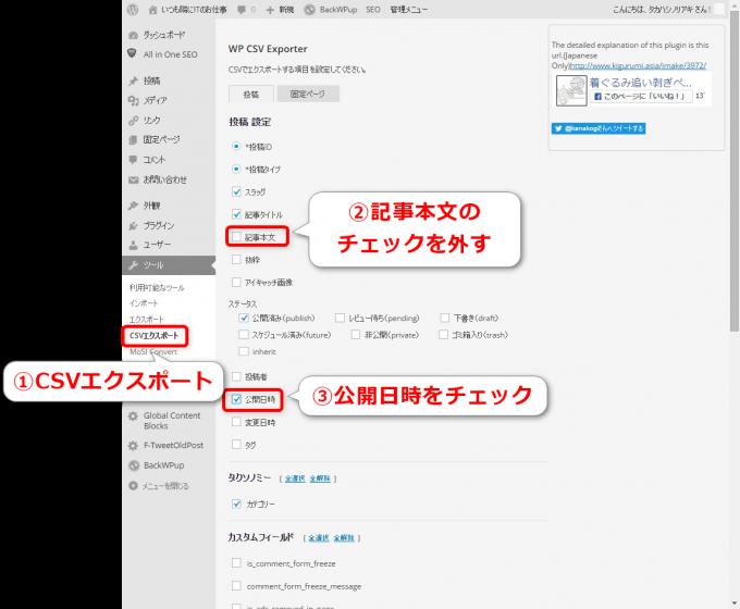 WP CSV Exporterの設定