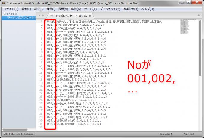 CSVファイルの例1