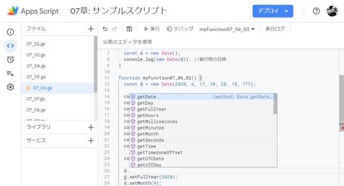 新IDEのDateオブジェクトのコンテンツアシスト