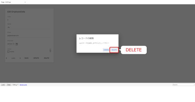 App Makerのレコードの削除ポップアップでDELETEボタンをクリック