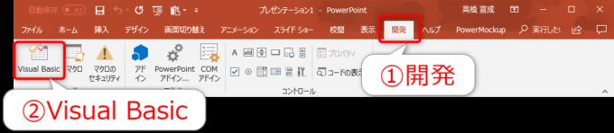 PowerPointのリボンの開発タブからVisual Basicをクリック
