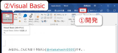 WordでVisual Basicを開く