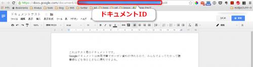 GoogleドキュメントのドキュメントID