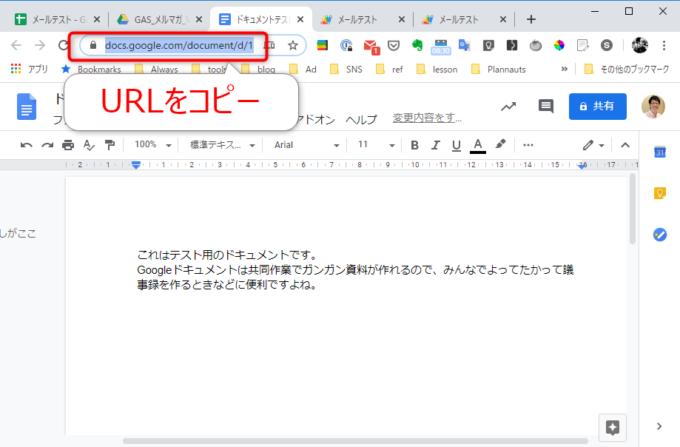 GoogleドキュメントのURL