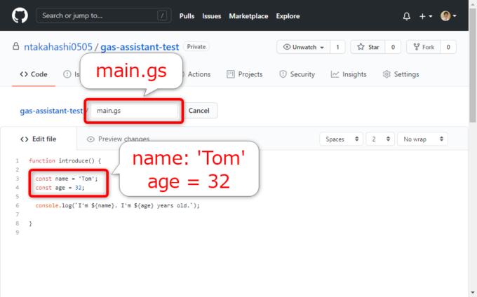 GitHubのファイルを編集する