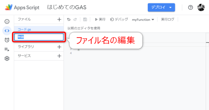 新IDEで追加したファイル名の編集