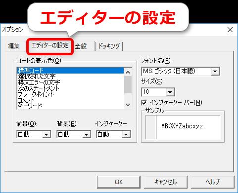 VBEのオプション画面でエディターの設定