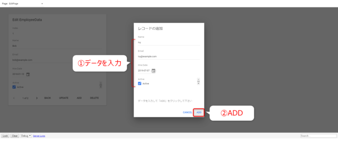 App Makerでレコード追加ポップアップにデータを入力する