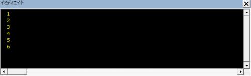 エクセルVBAで列挙体の値を出力