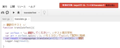 Google Apps Scriptの翻訳テスト言語コードが正しくない場合