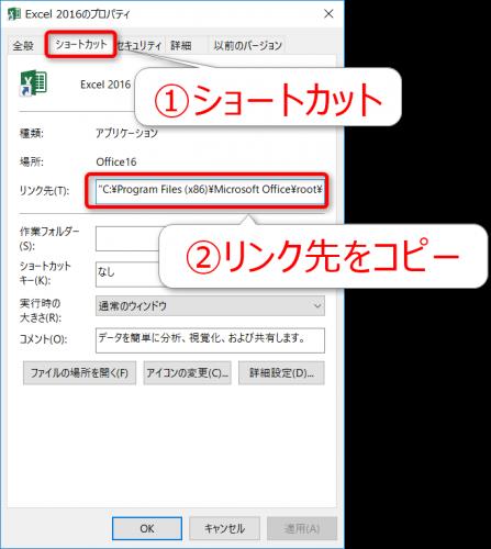 Excelのショートカットのリンク先をコピー