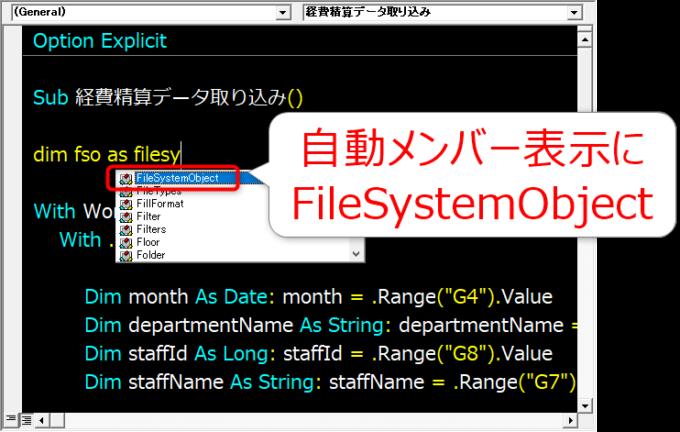FileSystemオブジェクトが自動メンバー表示の候補に
