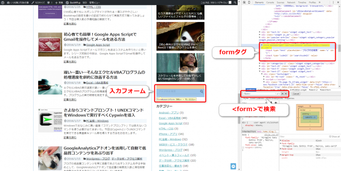 GoogleChromeの検証で入力フォームを探す