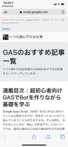 GASのWebページをviewport設定してスマホで表示