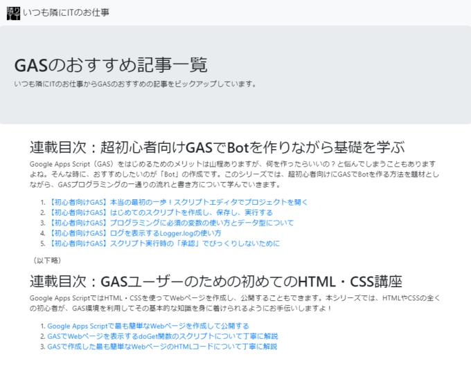 GASのWebサイトでBootstrapのコンテナを適用
