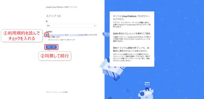 Google Cloud Platformの無料トライアル ステップ1/2