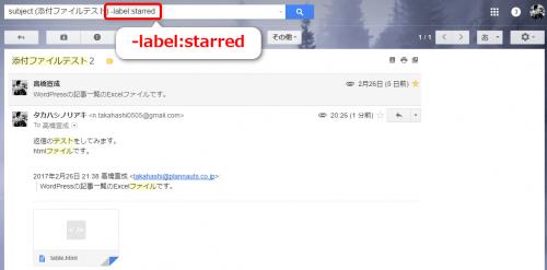 Gmailの検索コマンドはスレッド単位で検索