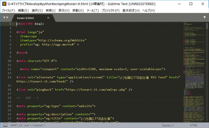 Pythonで取得したhtmlファイル